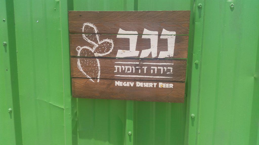 Negev Brewery – Southern Israel